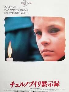 ★☆【映画チラシ】 1991年 チェルノブイリ黙示録 ロラン・セルギエンコ 監督 [チラシ] ☆★