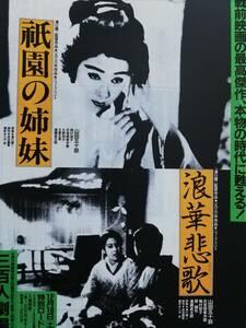 ★☆【映画チラシ】 1982年 祇園の姉妹/浪華悲歌 溝口健二 監督作品 [チラシ] ☆★