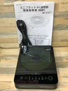 DRETEC ドリテック ミニフラットIH調理器 DI-211