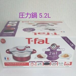 新品未使用 T-fal ティファール圧力鍋 IH対応 5.2L レッド 2in1 IH対応
