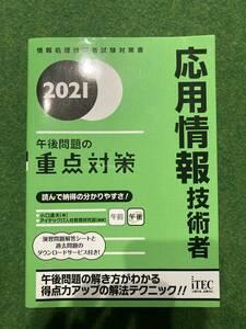 応用情報技術者午後問題の重点対策(2021) 小口達夫