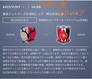 Kashima Anthlers Visitori Reads November 7 Pair Tickets