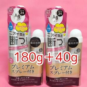 【2セット】資生堂 Ag DEO エージーデオ24 パウダースプレー 無香性 180g&プレミアム40g