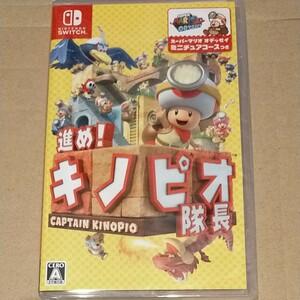 未開封新品◆ 進め!キノピオ隊長 Nintendo Switch ニンテンドースイッチ