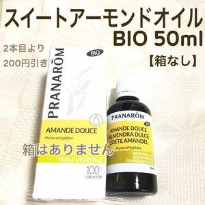 PRANAROM スイートアーモンドオイル BIO 50ml プラナロム【箱なし】