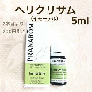 【ヘリクリサム(イモーテル)】5ml プラナロム 精油