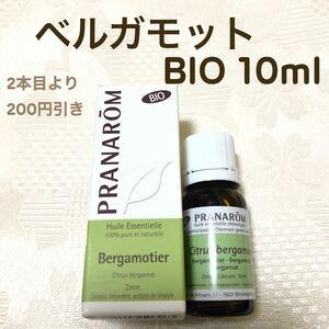 【ベルガモット BIO 】10ml プラナロム 精油