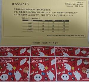 東京ディズニーリゾート 株主優待券(有効期限:2022.01.31) 1~6枚 C