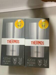 真空断熱タンブラー 420ml JDE-420 2個セット