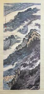 掛軸 陸一飛 『濃彩山水図』 〔紙本肉筆) / 中国画 山水図 中国 日本 時代物 水墨画 掛け軸