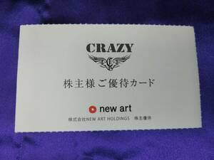c1a■ new art株主優待 CRAZY 株主様ご優待カード ★ニューアート★送料63円~