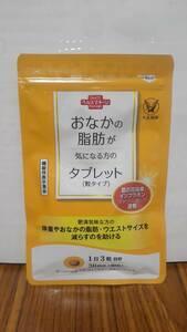 □大正製薬 おなかの脂肪が気になる方のタブレット (粒タイプ) ダイエットに効果大 通常3780円を1000円スタート! 送料無料 お試しに