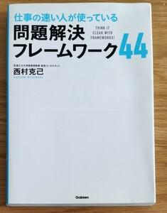 仕事の速い人が使っている問題解決フレームワーク44/西村克己 【著】