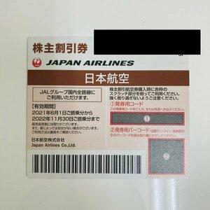 超速! 番号通知 使用保証 JAL 日本航空 株主割引券 1枚 2枚 3枚 4枚 5枚 国内航空券50%引 送付無し 2022年11月30日まで