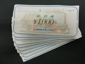 YW639-10 東急観光 旅行券 1,000円×9枚 まとめて9,000円分
