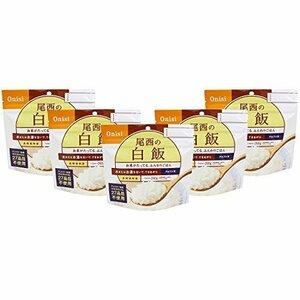 新品尾西食品 アルファ米 白飯100g×5食ORU8
