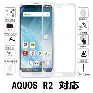 『3D全面』AQUOS R2 SH-03K SHV42 706SH ガラスフィルム全面保護3D加工曲面硬度9H保護カバー高透過率 気泡レス 白ホワイト