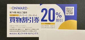 【最新・即決】送料0円~ オンワード株主優待券 オンワード・クローゼット20%買物割引券 2022年5月31日期限