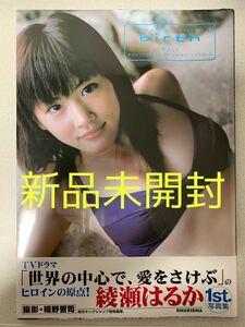 【新品未開封】Birth : 綾瀬はるかファースト写真集