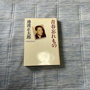 青春忘れもの 改版 中公文庫/池波正太郎 (著者)
