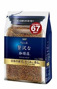 135g 袋 AGF ちょっと贅沢な珈琲店 スペシャルブレンド 袋 135g 【 インスタントコーヒー 】【 詰め替え エコパッ