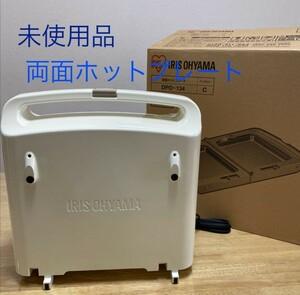 アイリスオーヤマ 両面ホットプレート 未使用品 IRIS DPO-134-C
