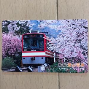 乗車記念カード 箱根登山鉄道 春