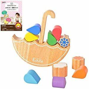 エデュテ限定ガイドブック付き 知育玩具 レインボーバランス 誕生日 2歳 男の子 女の子 積み木 木のおもちゃ おもちゃ プレゼ