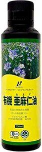250ミリリットル (x 1) 有機亜麻仁油 ニュージーランド産 250ml