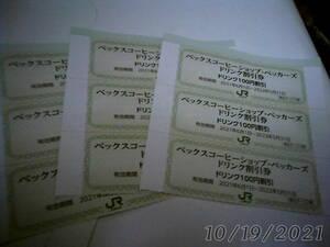 ベックスコーヒーショップ・ベッカーズドリンク100円割引券 1~9枚