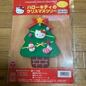 ハローキティのクリスマスツリー クラフトキット