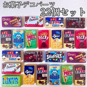 デコパーツ お菓子パーツ 22個セット まとめ売り 数量限定
