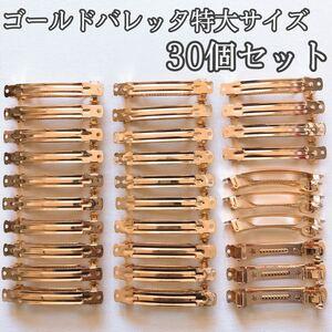 ハンドメイド 材料 ゴールドバレッタ サイズ約8センチ 30個セット 素材