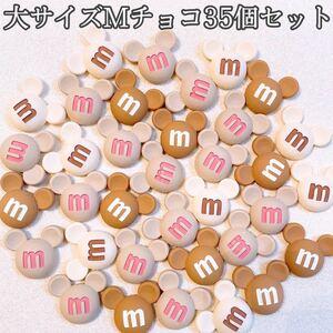 デコパーツ Mチョコパーツ35個 大サイズ ハンドメイド 材料 まとめ売り キャラパーツ