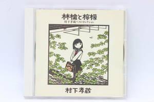 【送料無料】【動作品】 SONY/ソニー 林檎と檸檬 村下孝蔵 SRCL-3258 ベストセレクション CD アルバム disc DIGITAL AUDIO オーディオ 音楽