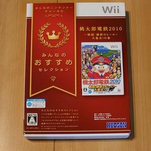 桃太郎電鉄2010 戦国・維新のヒーロー大集合!の巻 みんなのおすすめセレクション Wiiソフト