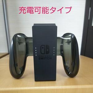 Nintendo Switch Joy-Con充電グリップ