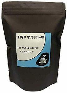 [ヨシモトコーヒー] 自家焙煎 コーヒー 豆 アイスブレンド 200g 豆のまま 珈琲 アイスコーヒー