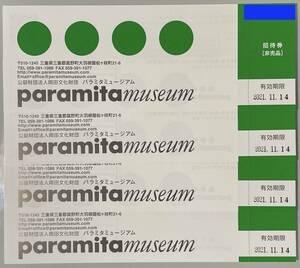 【匿名配送】 パラミタミュージアム 招待券1枚 個数4 複数可 ~11/14 光ミュージアム所蔵美を競う 肉筆浮世絵の世界展