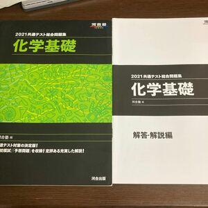 共通テスト総合問題集化学基礎 2021/河合塾化学科