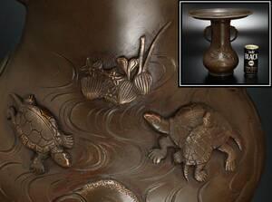 M 銅製 亀盛上細工 薄端 花器 重量2.6kg