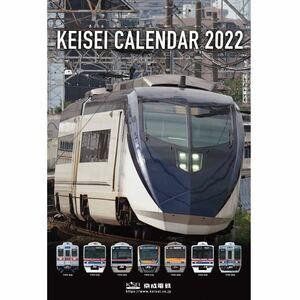 【送料無料!】京成電鉄カレンダー 2022(令和4)年版