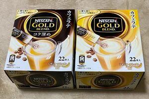 ネスカフェゴールドブレンド スティックコーヒー 44本