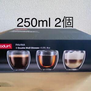 ボダム パヴィーナダブルウォール 250ml 2個