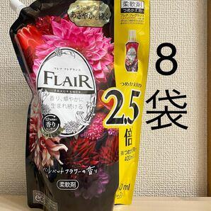 フレアフレグランス ベルベットフラワーの香り 1000ml 8袋