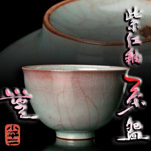 【MG雅 即決】希少作! 人間国宝『三浦小平二』 紫紅釉茶碗 妖艶な紫紅斑が美しい青磁茶碗! 共箱 本物保証
