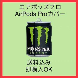 モンスターエナジー エアポッズプロカバー AirPods proケース韓国大人気