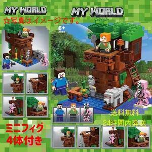 レゴ LEGO 互換 マインクラフト ミニフィグ 4体付き知育玩具 LEGO マイクラ ミニフィギュア 未開封