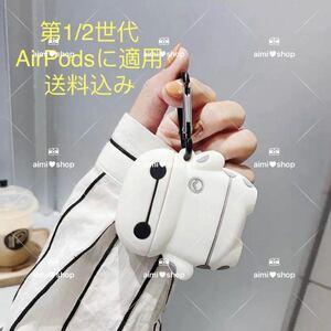 ベイマックス第1/2世代に適用 エアーポッズ AirPods ケース