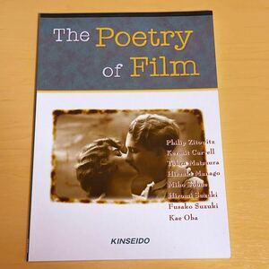 金星堂 The Poetry of Film 英詩で味わう映画 即決 送料無料!!